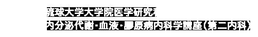 琉球大学医学部 第二内科