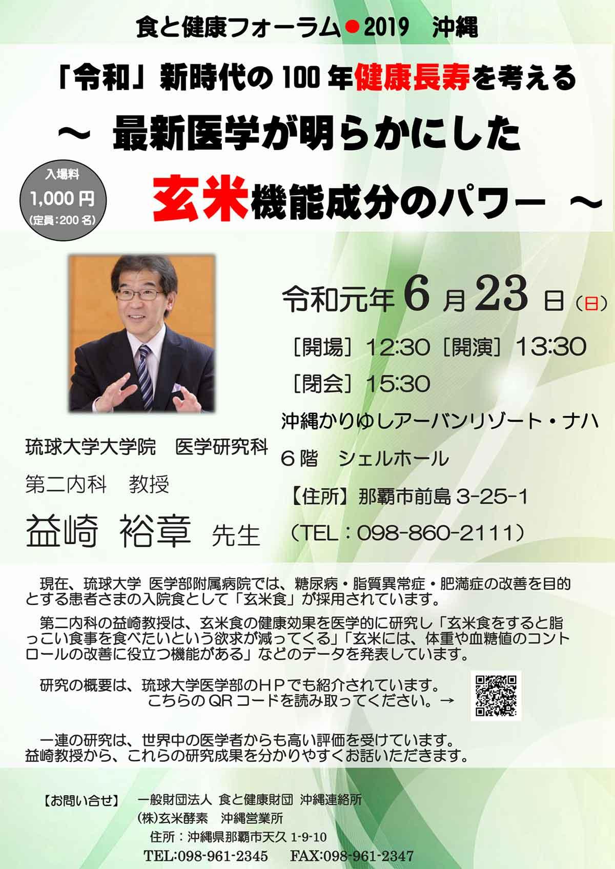 ホームページ 琉球 大学